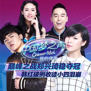 《中国梦之声》20140921:作假选手惹韩红暴怒 维族舞者献歌妈妈全场飙泪