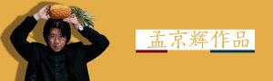 孟京辉戏剧作品上海演出